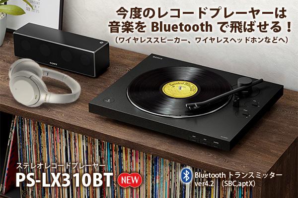 PS-LX310BT,レコードプレーヤー,Bluetoothトランスミッター