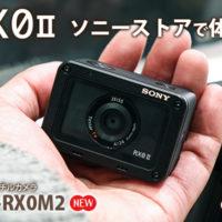 RX0II,dsc-rx0m2,デジタルスチルカメラ,レビュー