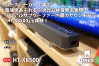 HT-X8500,サウンドバー,3次元立体音響,ドルビーアトモス,dts-x