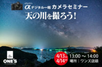 デジタル一眼カメラセミナー,α<アルファ>,天の川,星景写真,写真の撮り方,星景写真