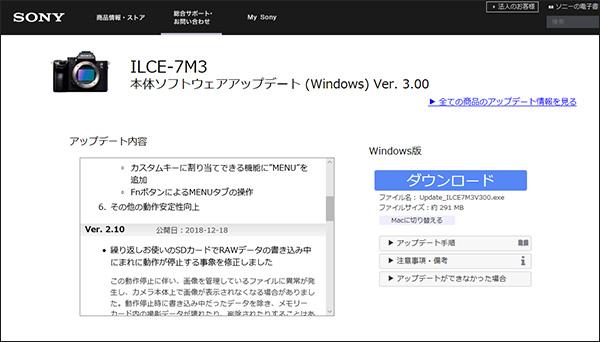 α7III,α7RIII,ILCE-7RM3,ILCE-7M3,ソフトウェアアップデート,動物のリアルタイム瞳AF