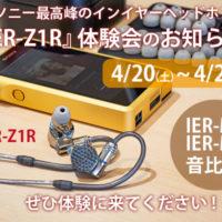 IER-Z1R,比較体験,体験会
