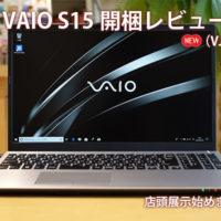 VAIO S15,VJS1531,ノートパソコン,開梱レビュー