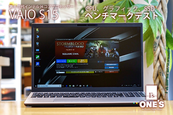 VAIO S15,VJS1531,ノートパソコン,ベンチマークテスト
