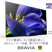 2019_04_23_01_4k_tuner_in_bravia-01