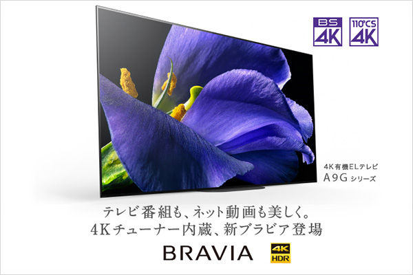 4K BRAVIA,4Kチューナー内蔵,A9G