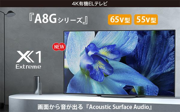 4K BRAVIA,A8Gシリーズ,有機ELテレビ