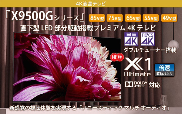 4K BRAVIA,X9500Gシリーズ,4Kテレビ,4Kチューナー内蔵
