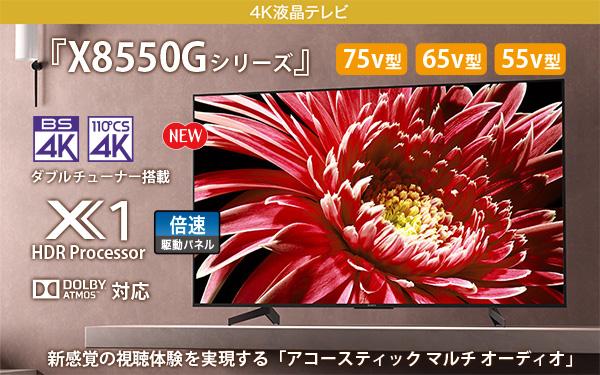 4K BRAVIA,X8550Gシリーズ,4Kテレビ,4Kチューナー内蔵