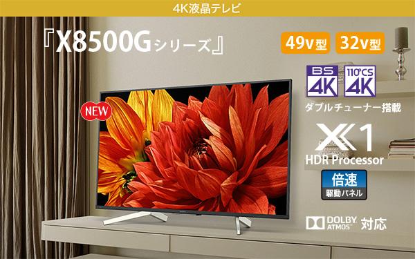 4K BRAVIA,X8500Gシリーズ,4Kテレビ,4Kチューナー内蔵