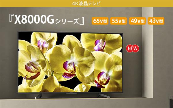 4K BRAVIA,X8000Gシリーズ,4Kテレビ