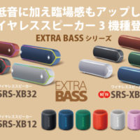 SRS-XB32,SRS-XB22,SRS-XB12,ワイヤレススピーカー,EXTRA BASS