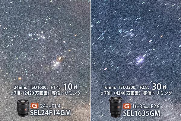 αで撮る!星景写真,sel24f14gm,sel1635gm,天の川,星