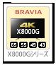 4K BRAVIA,X8000G,X8000Gシリーズ
