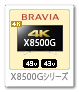 4K BRAVIA,4Kチューナー内蔵,X8500G,X8500Gシリーズ
