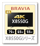 4K BRAVIA,4Kチューナー内蔵,X8550G,X8550Gシリーズ