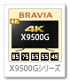 4K BRAVIA,4Kチューナー内蔵,X9500G,X9500Gシリーズ