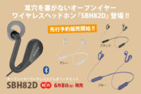 SBH82D,オープンイヤー,ワイヤレスヘッドホン,耳穴を塞がない