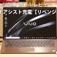 VAIO SX14,VJS1411,5Vアシスト充電