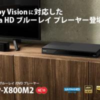 UBP-X800M2,UltraHDブルーレイ,プレーヤー