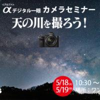 天の川,撮り方,セミナー,α<アルファ>,デジタル一眼カメラ