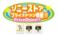 2019_05_18_01_sonystore_pricedown_infmation-01