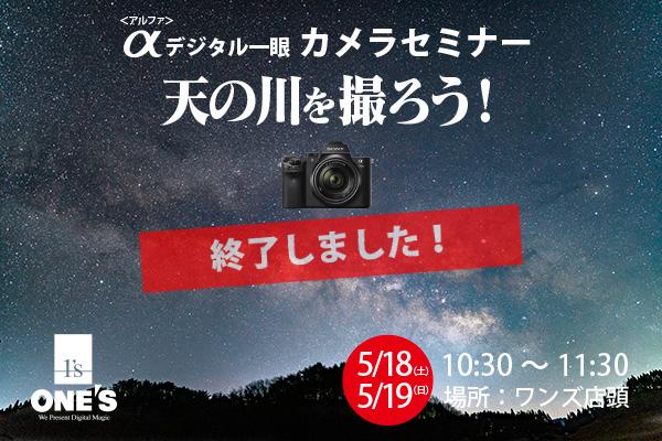デジタル一眼カメラセミナー,天の川を撮ろう,ソニーショップ,ワンズ