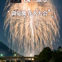 闘竜灘,花火大会,α<アルファ>デジタル一眼カメラ,sel85f14gm