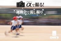 α<アルファ>デジタル一眼カメラ,運動会,流し撮り,リレー,徒競走,ILCE-7RM2,作例,レビュー,望遠レンズ