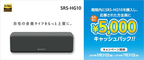 SRS-HG1,ワイヤレススピーカー,キャッシュバック
