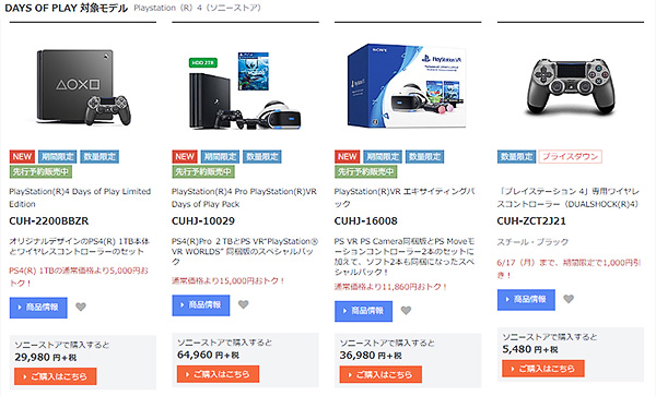 ps4,playstation4,days of play,お得