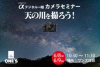 α<アルファ>デジタル一眼カメラセミナー,天の川の撮り方