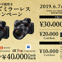 α<アルファ>デジタル一眼カメラ,フルサイズミラーレス,キャッシュバックキャンペーン