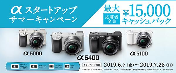 α<アルファ>デジタル一眼カメラ,αスタートアップサマーキャンペーン,ilce-6400,ilce-5100,ilce-6000