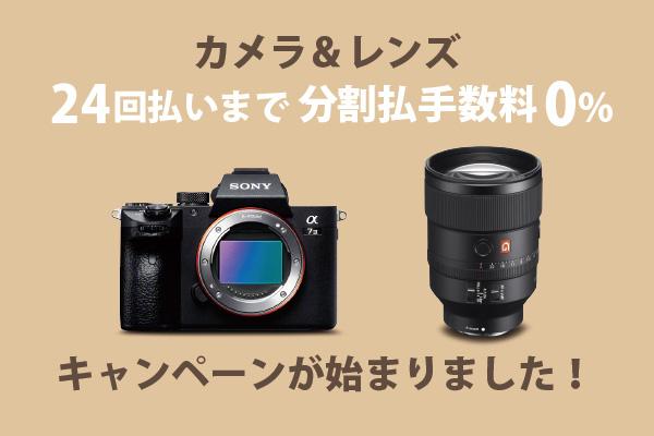 α<アルファ>デジタル一眼カメラ,分割払手数料0%
