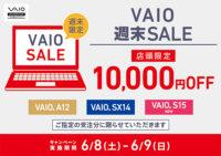 VAIO週末限定セール,店頭限定,ソニーショップ,ワンズ,兵庫県,小野市