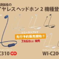 WI-C310,WI-C200,ワイヤレスヘッドホン,Bluetooth