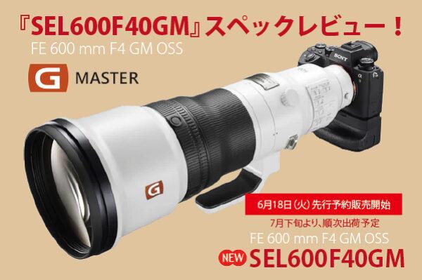 SEL600F40GM,単焦点望遠レンズ,α<アルファ>デジタル一眼カメラ,スペックレビュー