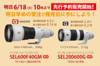 SEL600F40GM,SEL200600GM,先行予約販売開始,受注開始,ソニーストア