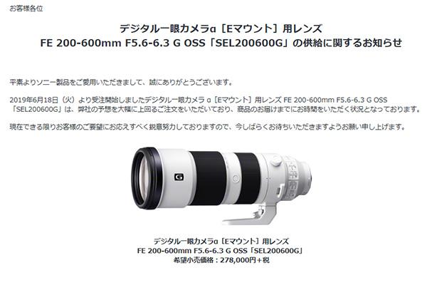 SEL200600G,望遠ズームレンズ,α<アルファ>デジタル一眼カメラ、スペックレビュー