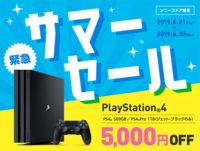PlayStation4,サマーセール