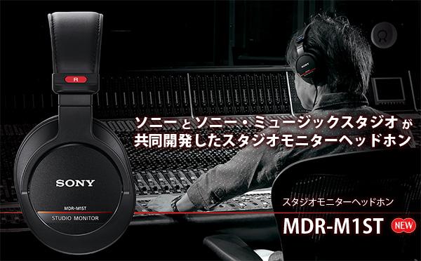 NDR-M1ST、スタジオモニターヘッドホン,ソニー・ミュージックスタジオ,共同開発