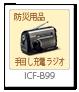 ICF-B99,手回し充電ラジオ,防災用品,太陽充電