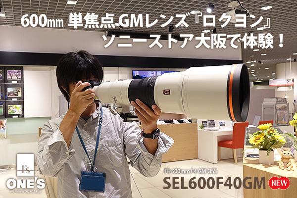 sel600f40gm,ソニーストア大阪,体験,レビュー,作例