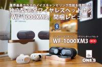 WF-1000XM3,ワイヤレスノイズキャンセリングヘッドホン,独立型