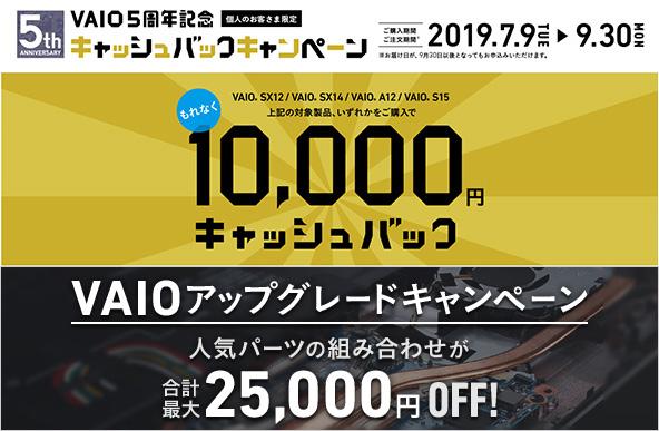 VAIOアップグレードキャンペーン,VAIO 5周年記念10,000円キャッシュバックキャンペーン