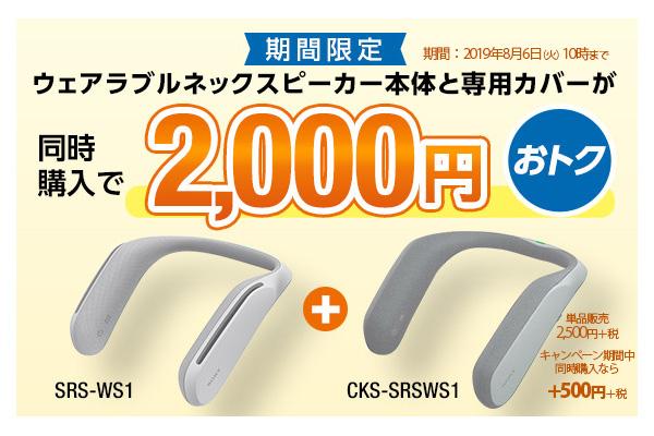 SRS-WS1,CKS-SRSWS1,ウェアラブルネックスピーカー,首掛けスピーカー,カバー
