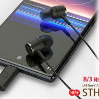 STH50C,ヘッドホン,USB Type-C