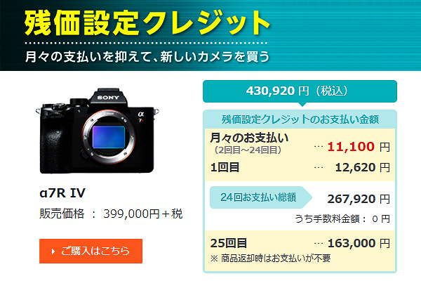 α7RIV,ILCE-7RM4,6100万画素,先行予約販売