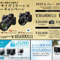 カメラキャンペーン